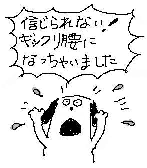 giikurigoshi.jpg